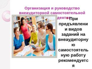 Организация и руководство внеаудиторной самостоятельной работой студентов При