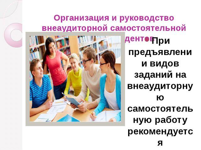 Организация и руководство внеаудиторной самостоятельной работой студентов При...