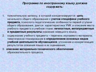 Программа по иностранному языку должна содержать: пояснительную записку, в ко