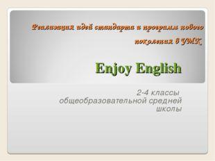 Реализация идей стандарта и программ нового поколения в УМК Enjoy English 2-4