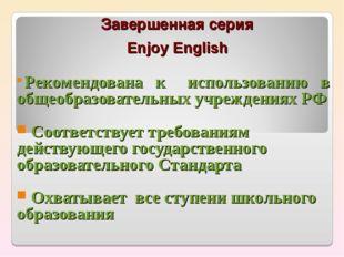 Завершенная серия Enjoy English Рекомендована к использованию в общеобразоват