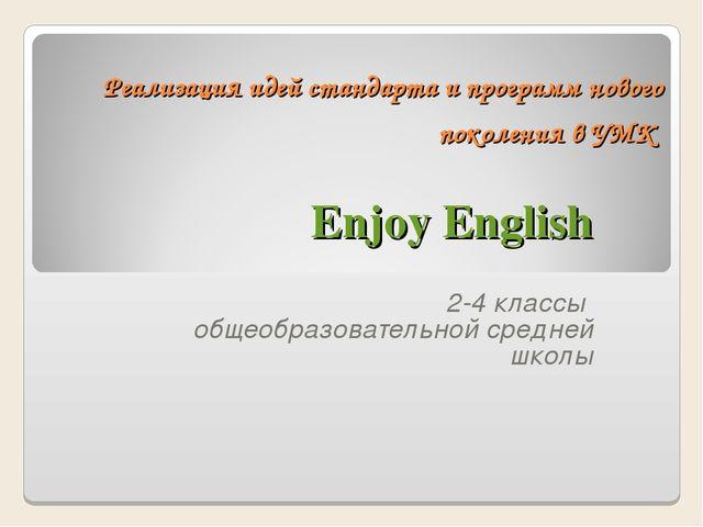 Реализация идей стандарта и программ нового поколения в УМК Enjoy English 2-4...