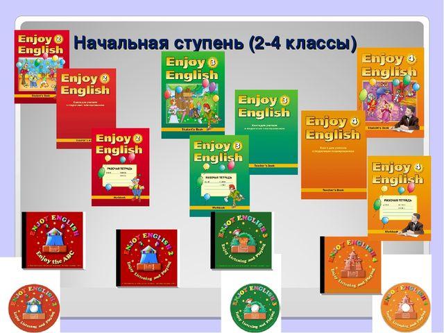 Начальная ступень (2-4 классы)