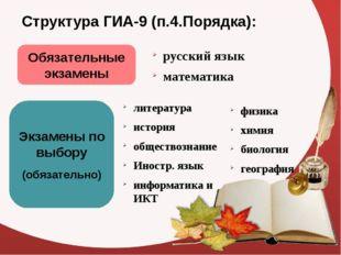 Структура ГИА-9 (п.4.Порядка): Обязательные экзамены русский язык математика