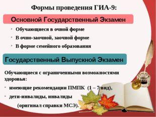 Формы проведения ГИА-9: Основной Государственный Экзамен Государственный Выпу