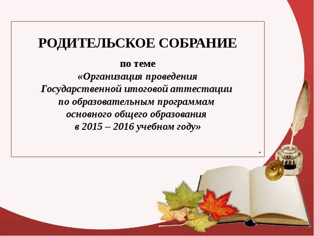 РОДИТЕЛЬСКОЕ СОБРАНИЕ по теме «Организация проведения Государственной итогов...