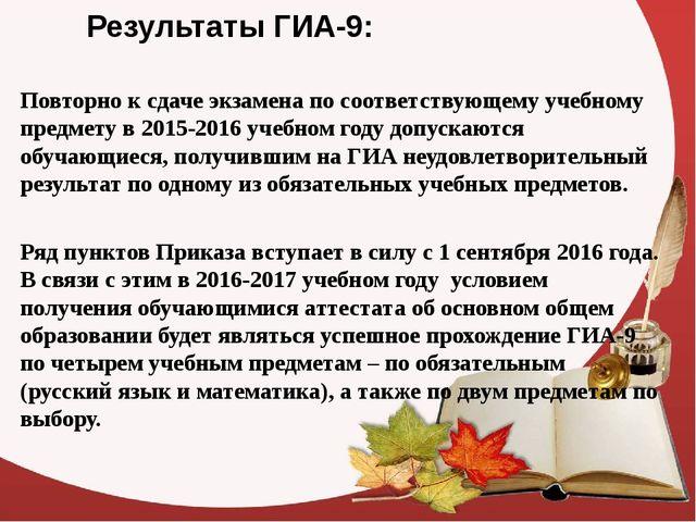 Результаты ГИА-9: Повторно к сдаче экзамена по соответствующему учебному пред...