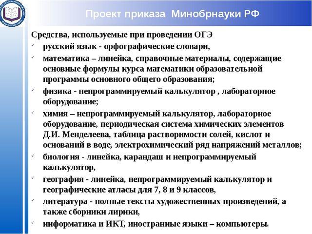 Проект приказа Минобрнауки РФ Средства, используемые при проведении ОГЭ русск...