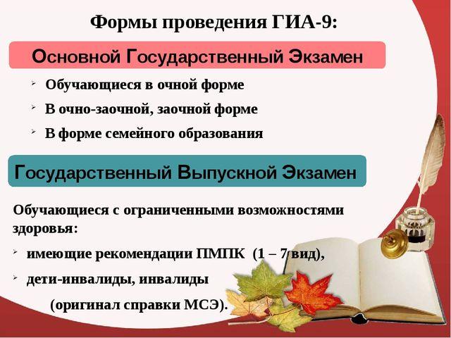 Формы проведения ГИА-9: Основной Государственный Экзамен Государственный Выпу...