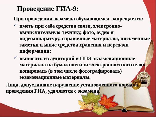Проведение ГИА-9: При проведении экзамена обучающимся запрещается: иметь при...