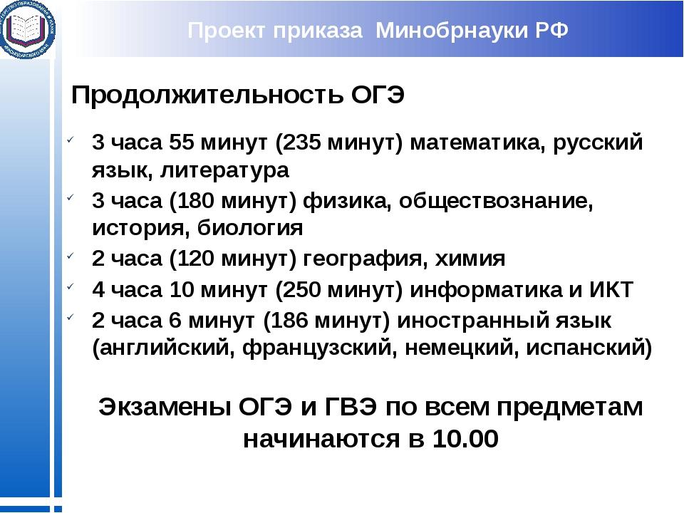Проект приказа Минобрнауки РФ Продолжительность ОГЭ 3 часа 55 минут (235 мину...