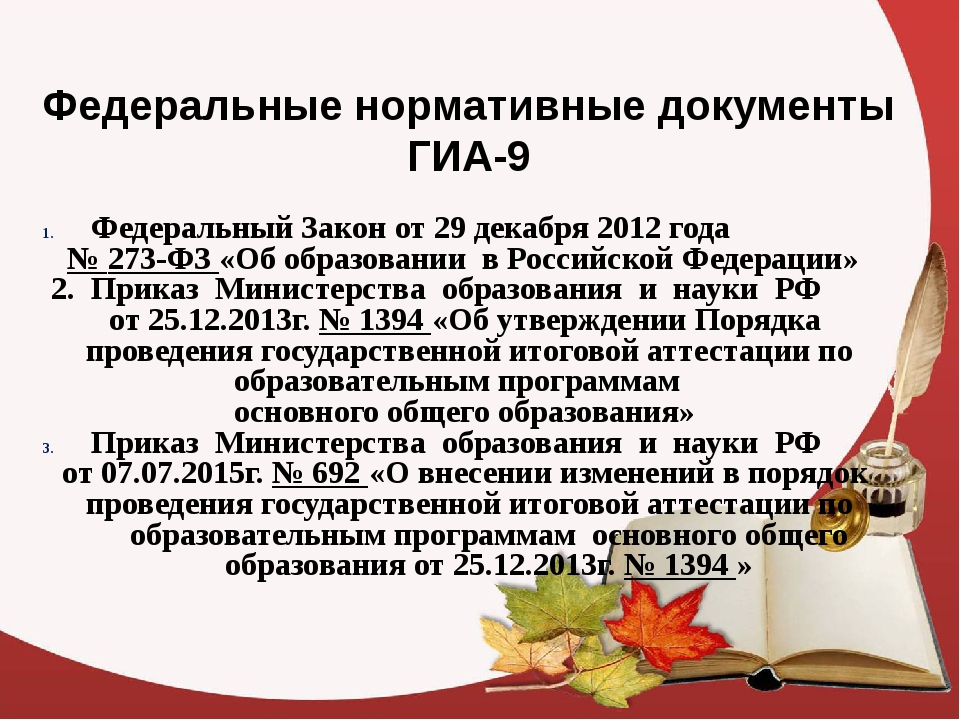 Федеральные нормативные документы ГИА-9 Федеральный Закон от 29 декабря 2012...