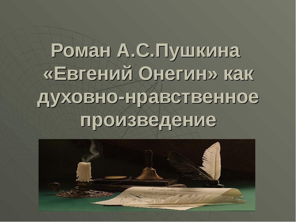 Роман А.С.Пушкина «Евгений Онегин» как духовно-нравственное произведение