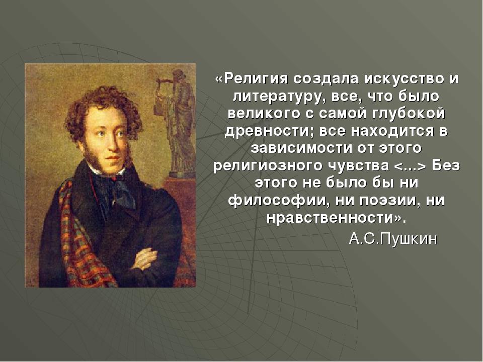 «Религия создала искусство и литературу, все, что было великого с самой глубо...