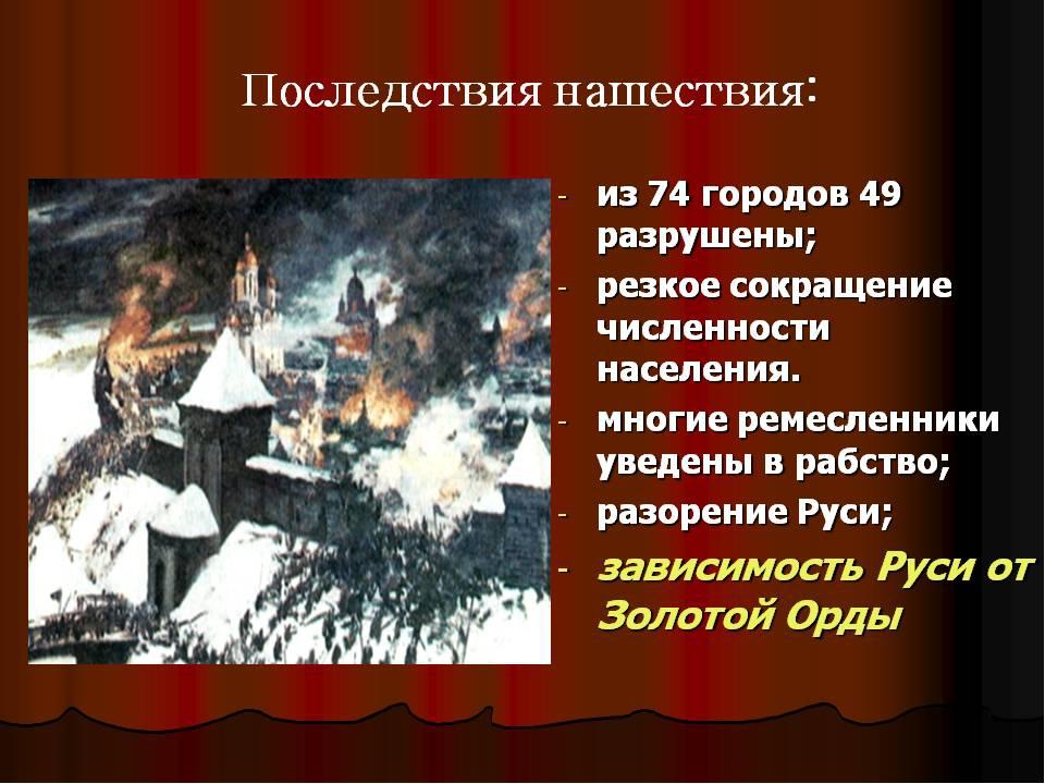 1 всё о 10 интересных сведений о татаромонгольском нашествии