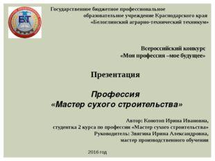 Всероссийский конкурс «Моя профессия –мое будущее» Презентация Профессия «Мас