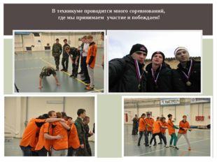 В техникуме проводится много соревнований, где мы принимаем участие и побежда