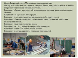 Специфика профессии «Мастер сухого строительств» Мастер выполняет монтаж окон