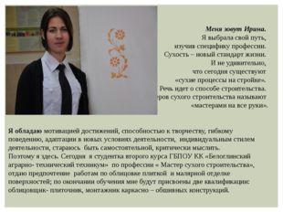 Меня зовут Ирина. Я выбрала свой путь, изучив специфику профессии. Сухость –