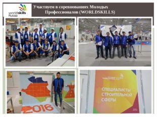 Участвуем в соревнованиях Молодых Профессионалов (WORLDSKILLS)