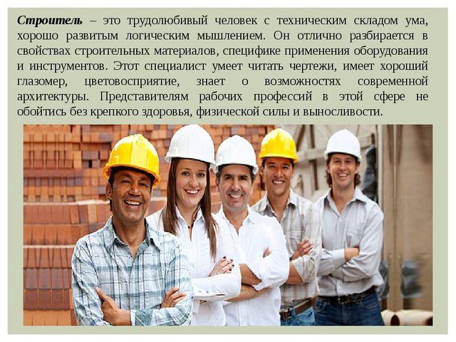 Строитель – это трудолюбивый человек с техническим складом ума, хорошо разви...