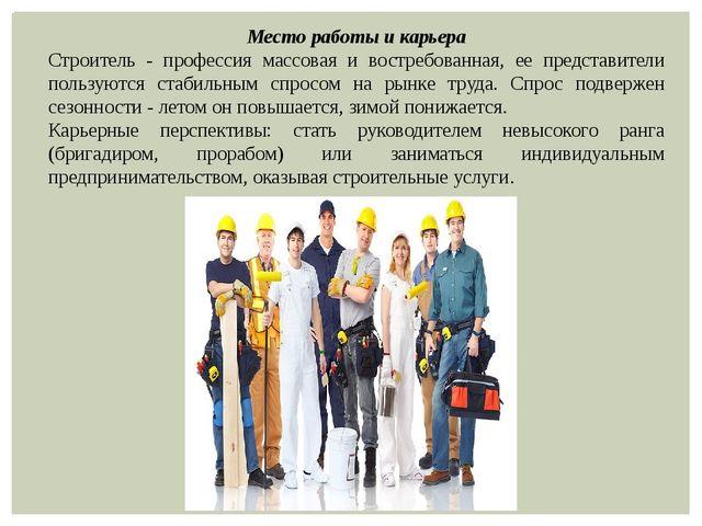 Место работы и карьера Строитель - профессия массовая и востребованная, ее пр...