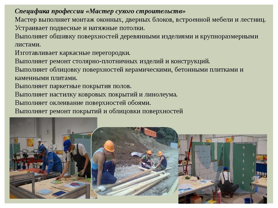 Специфика профессии «Мастер сухого строительств» Мастер выполняет монтаж окон...