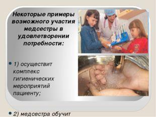 Некоторые примеры возможного участия медсестры в удовлетворении потребности: