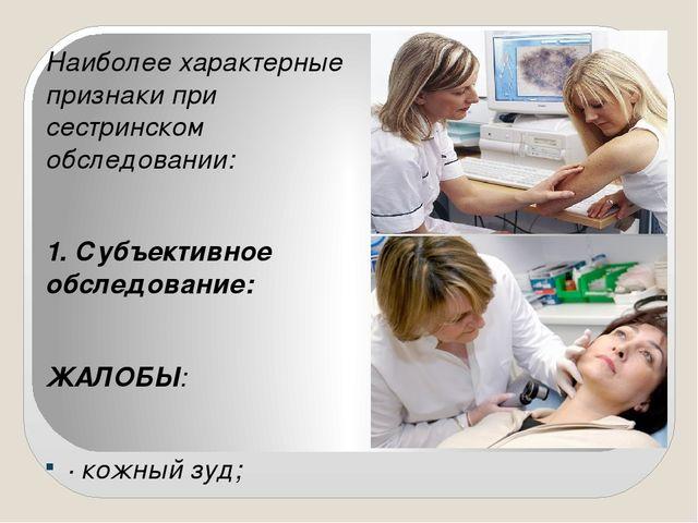 Наиболее характерные признаки при сестринском обследовании: 1. Субъективное о...