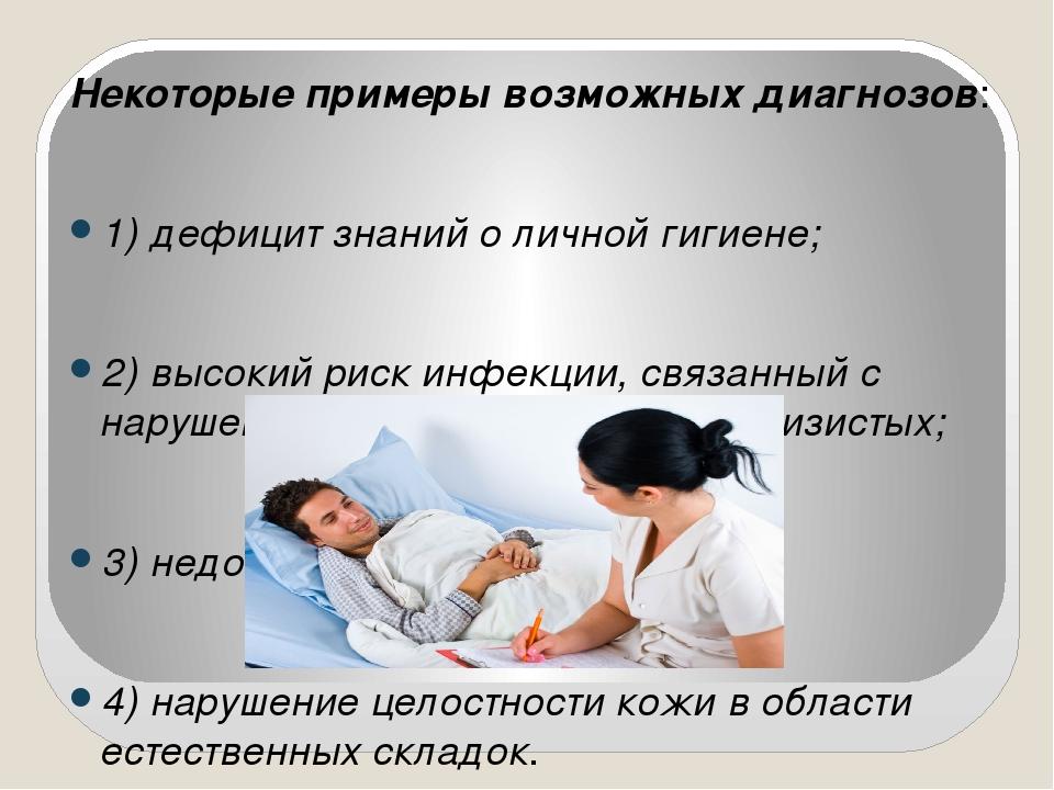 Некоторые примеры возможных диагнозов: 1) дефицит знаний о личной гигиене; 2)...