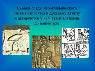 Первые следы иероглифического письма относятся к древнему Египту и датируются