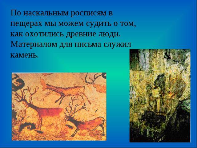 По наскальным росписям в пещерах мы можем судить о том, как охотились древние...