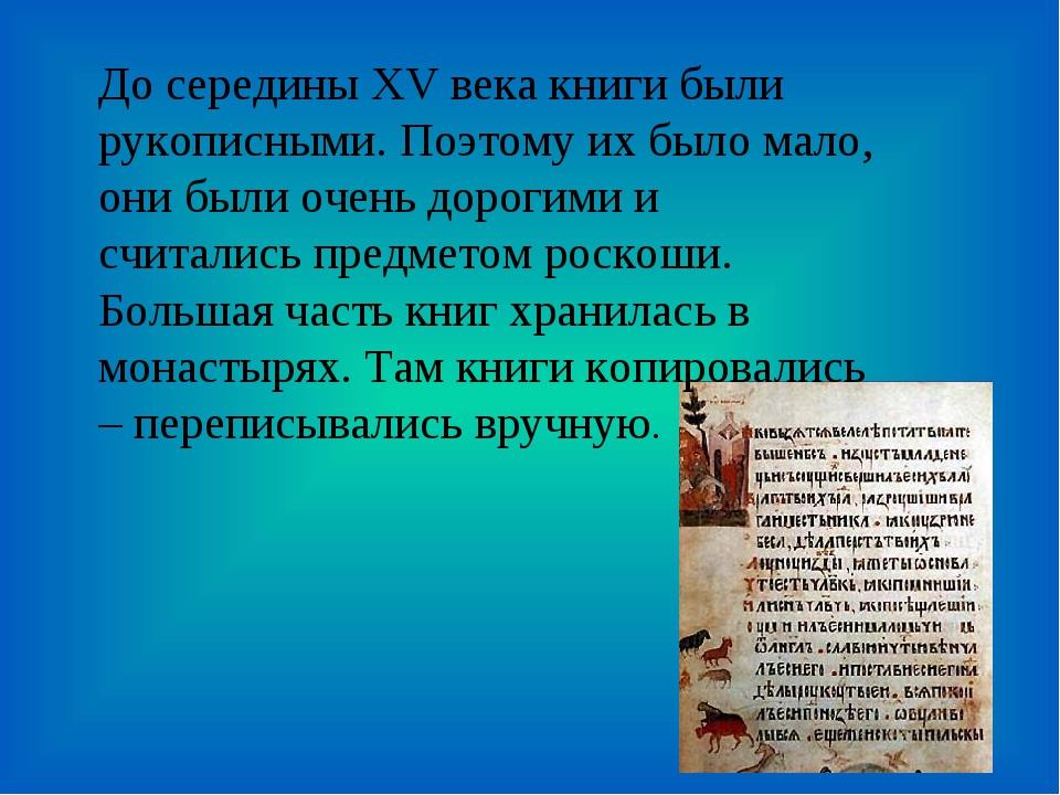 До середины XV века книги были рукописными. Поэтому их было мало, они были оч...