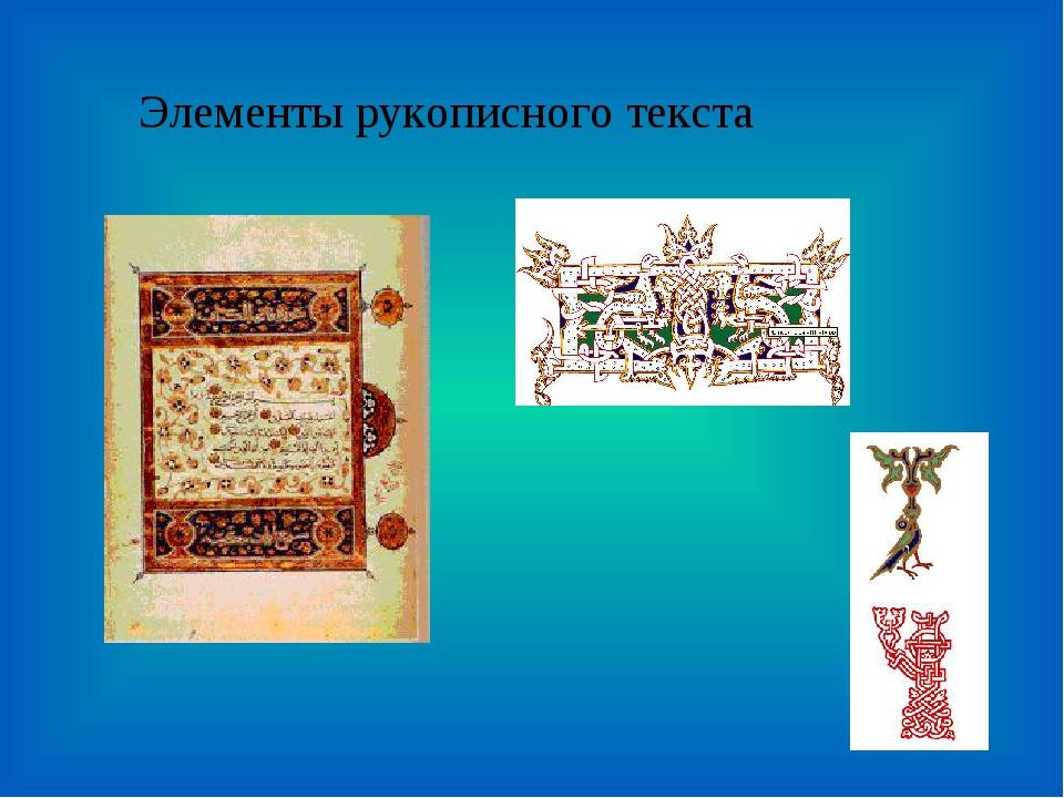 Элементы рукописного текста