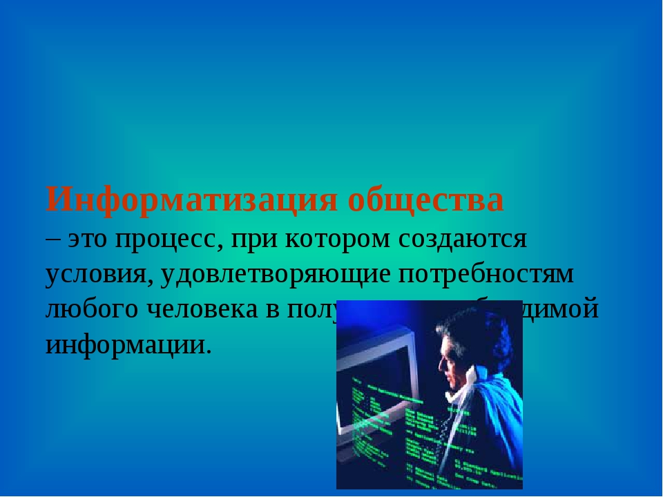 Информатизация общества – это процесс, при котором создаются условия, удовлет...