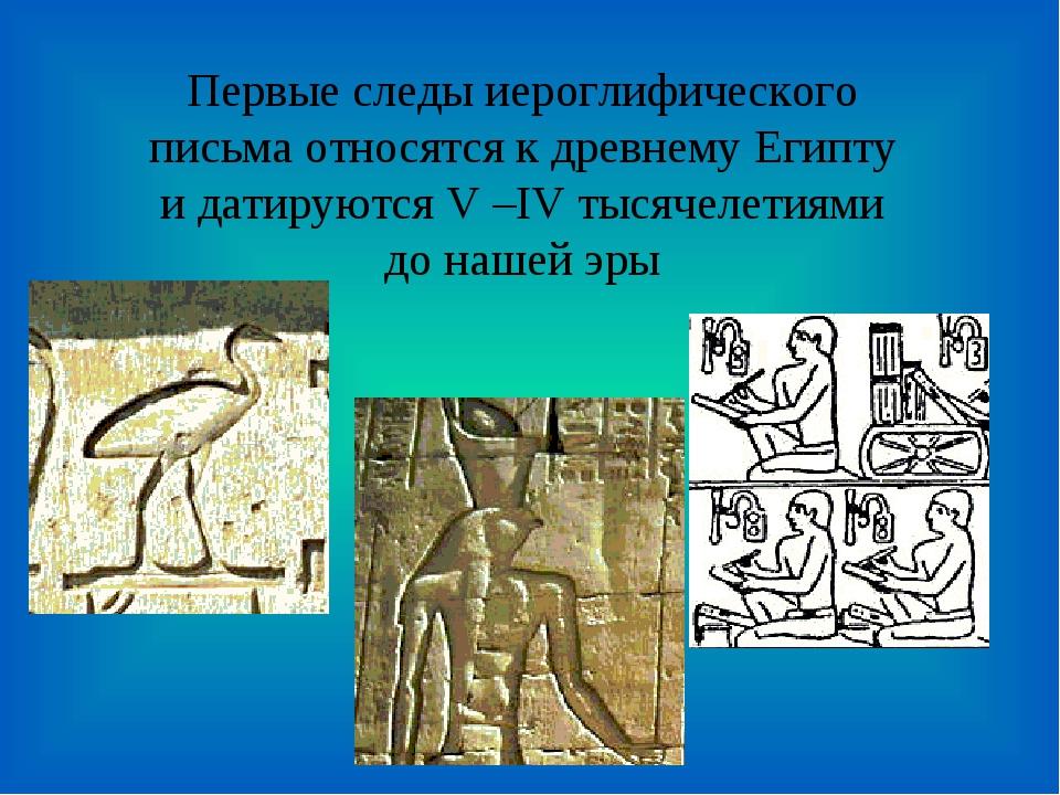 Первые следы иероглифического письма относятся к древнему Египту и датируются...
