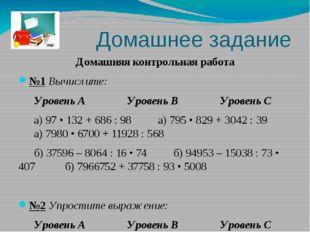 Домашнее задание Домашняя контрольная работа №1 Вычислите: Уровень АУро