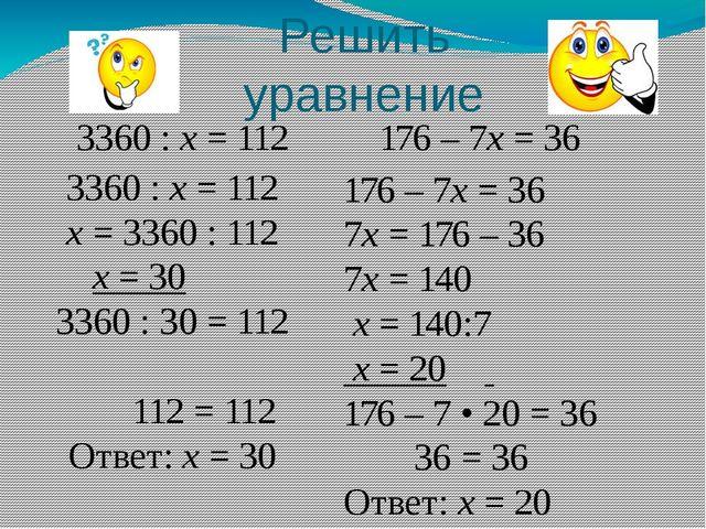 Решить уравнение 3360 : х = 112  176 – 7х = 36 3360 : х = 112 х = 3360 : 112...