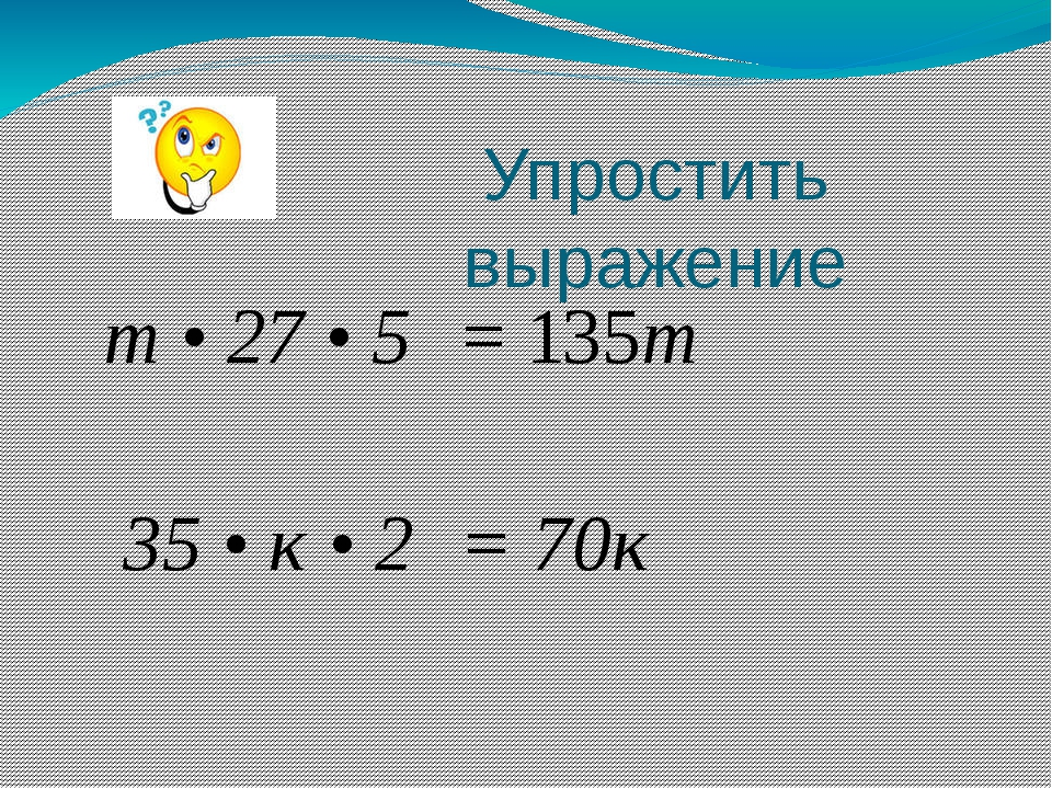 Упростить выражение = 135m m • 27 • 5 35 • к • 2 = 70к