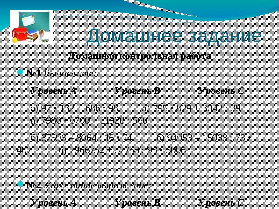 Домашнее задание Домашняя контрольная работа №1 Вычислите: Уровень АУро...