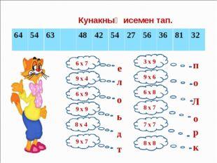 о п т Л о о е л д р к ь 6 х 7 6 х 9 3 х 9 9 х 4 8 х 4 9 х 7 9 х 9 6 х 8 9 х 6