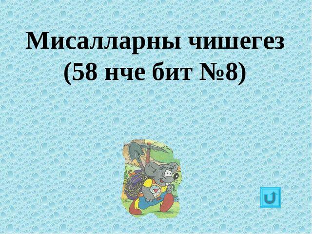 Мисалларны чишегез (58 нче бит №8)