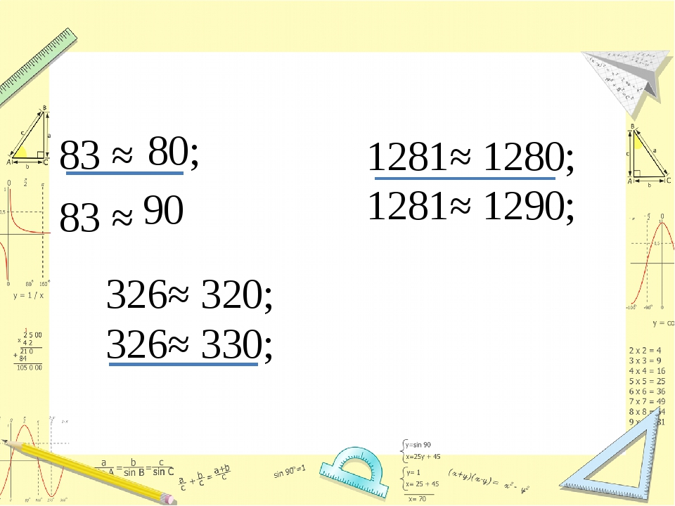 83 ≈ 83 ≈ 80; 1281≈ 1280; 1281≈ 1290; 90 326≈ 320; 326≈ 330;