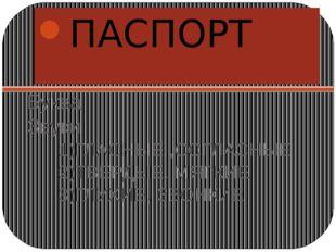 Буква Звуки 1)ГЛАСНЫЕ ,СОГЛАСНЫЕ 2)ТВЁРДЫЕ, МЯГКИЕ 3)ГЛУХИЕ, ЗВОНКИЕ ПАСПОРТ
