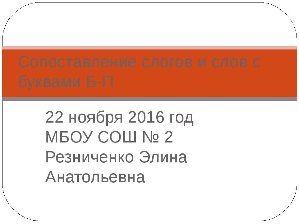 22 ноября 2016 год МБОУ СОШ № 2 Резниченко Элина Анатольевна Сопоставление сл...