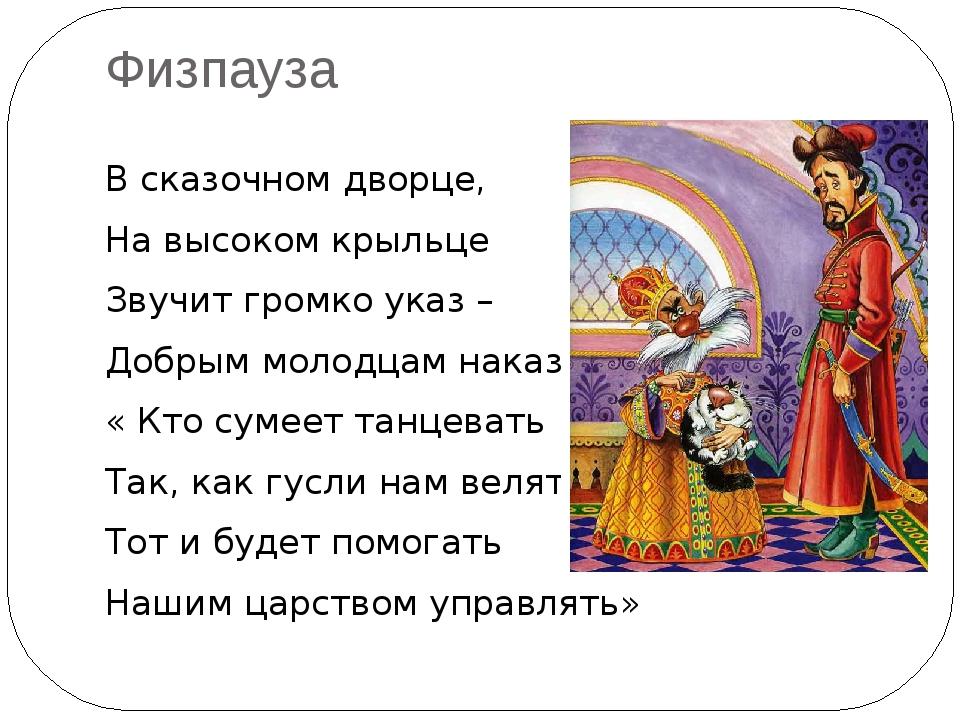 Физпауза В сказочном дворце, На высоком крыльце Звучит громко указ – Добрым м...