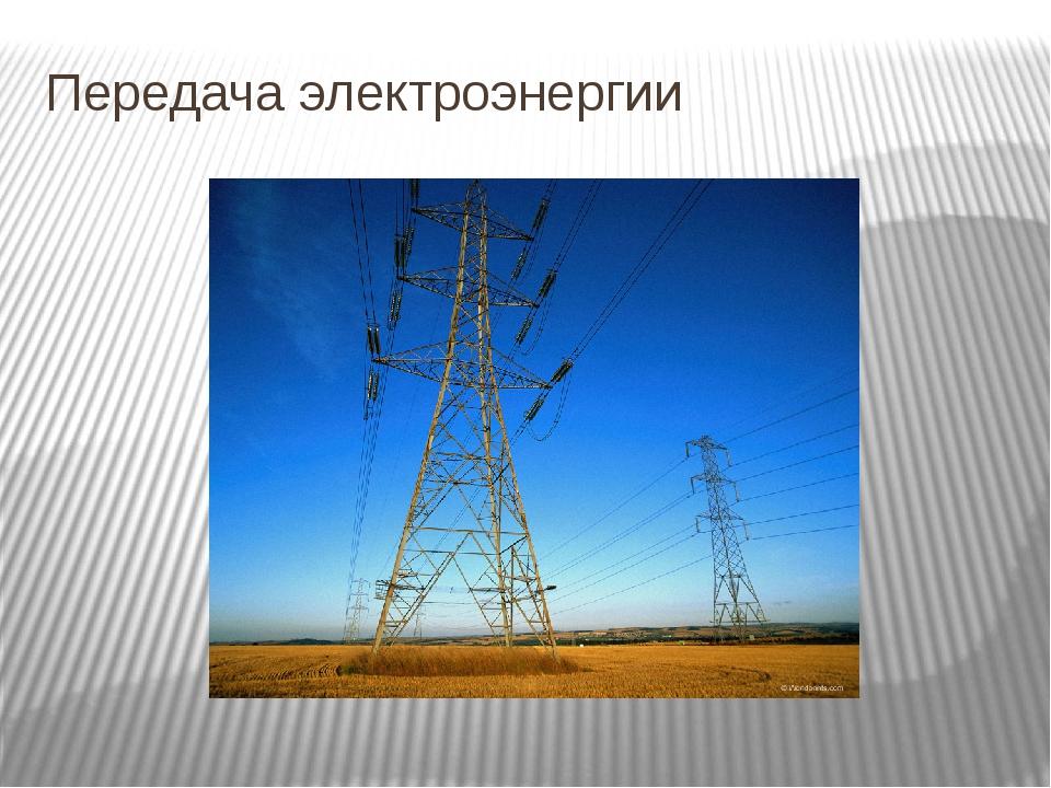 Основы электричества в картинках
