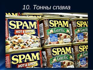 10. Тонны спама