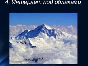4. Интернет под облаками