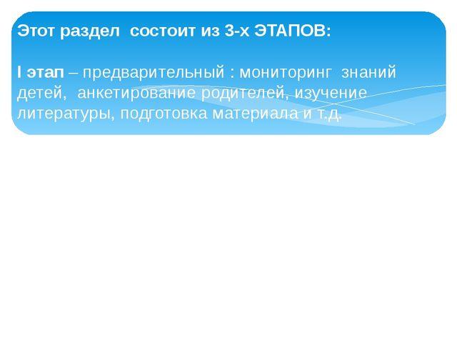 Этот раздел состоит из 3-х ЭТАПОВ: I этап – предварительный : мониторинг знан...